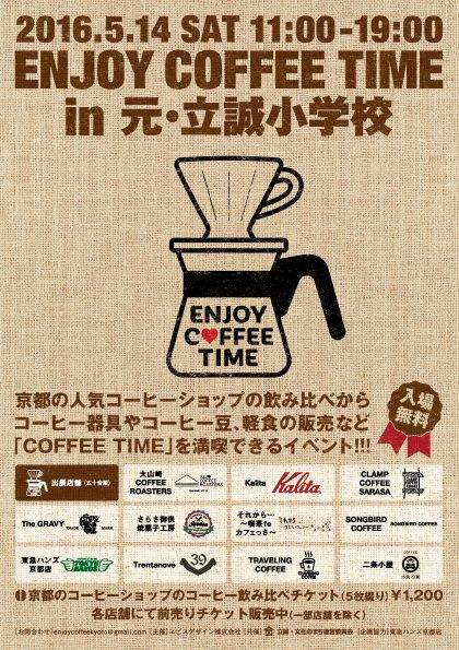 ENJOY COFFEE TIME in 元・立誠小学校 (33361)