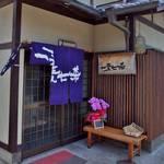 神奈川からのニューカマー「うどん一麦七菜(いちばくななさい)」@北区紫野