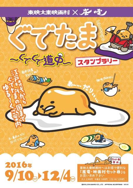 http://randen.keifuku.co.jp/randen_news/detail.php?id=75 (54706)