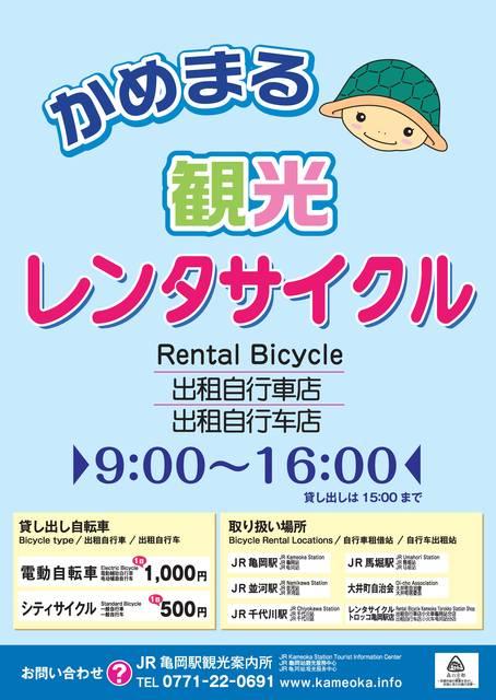https://www.city.kameoka.kyoto.jp/kankou/kankoukyoukai/rentalcycle.html (55806)