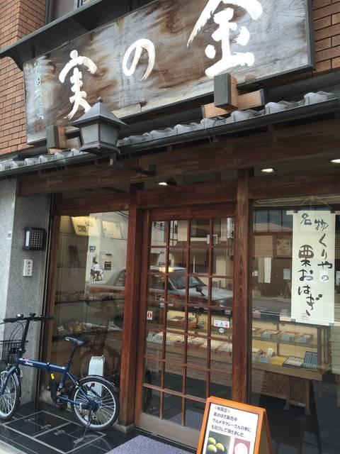 京都 くりや おはぎ