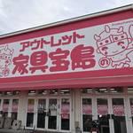 掘り出し物があるかも?!のぶちゃんマンでお馴染み!家具のアウトレット「家具の宝島 京都八幡店」