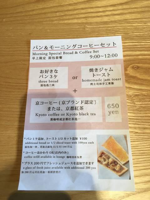 モーニングセット¥650
