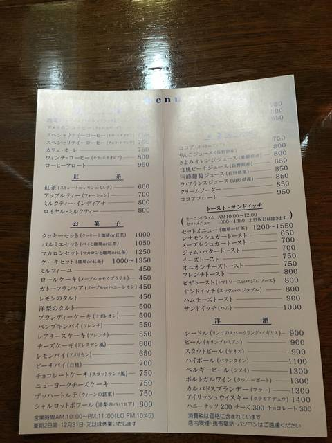 新メニュー表