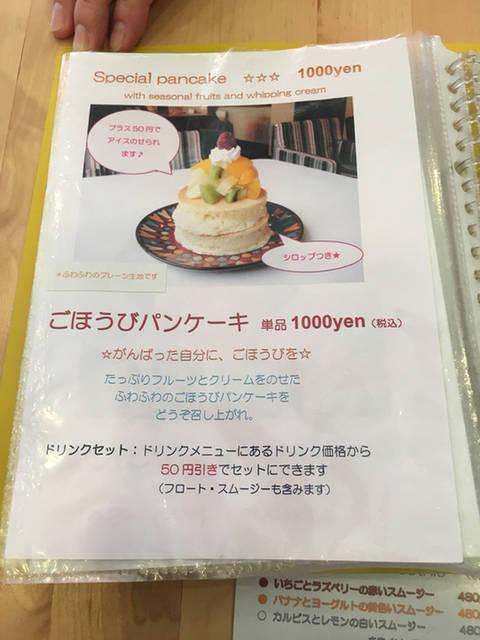 食べログ (102069)
