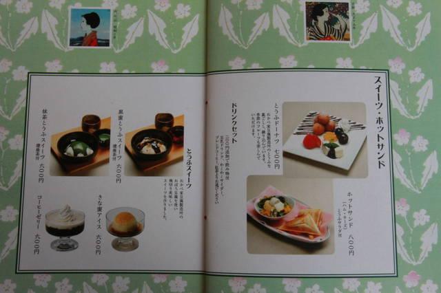食べログ (103737)