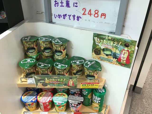 https://image.kyotopi.jp/item_images/images/000/105/451/medium/b6802d67-89e9-4734-a8e7-af6a5c270a06.jpg