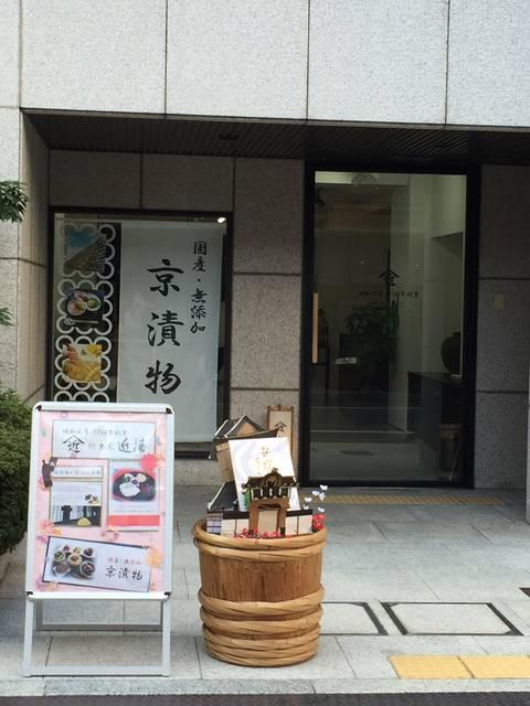 【知る人ぞ知る】創業1764年 京都最古のお漬物屋 総...