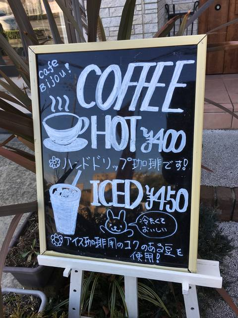 おすすめはコーヒー