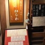 京都 先斗町「ここら屋はなれ」ご夫婦が営む美味しい料理と心温まる和食のお店