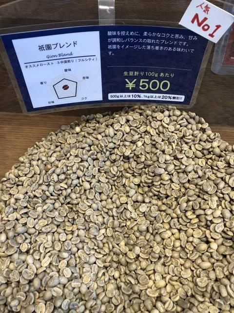 人気No.1の生豆