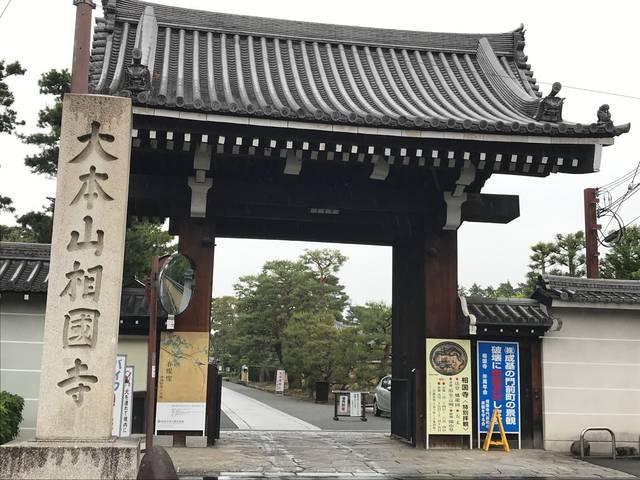 相国寺 総門