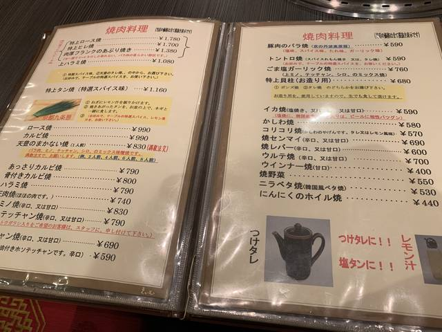 牛タンの圧倒的存在感!地元民が通う京都の穴場焼肉店「天豊 ...