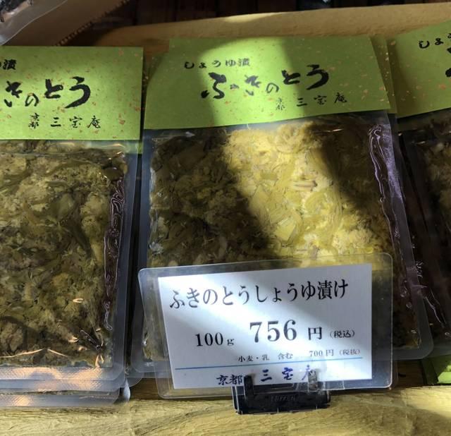 ふきのとうしょうゆ漬け ¥756(税込)
