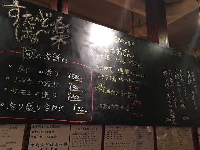 季節の日本酒におでんもおススメ
