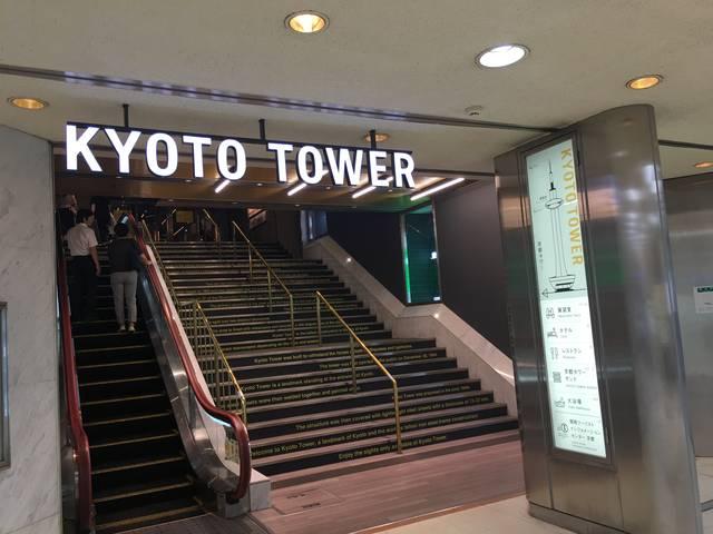 京都タワー地下入り口