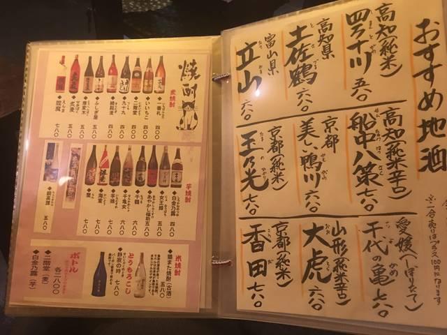 焼酎・日本酒などなど