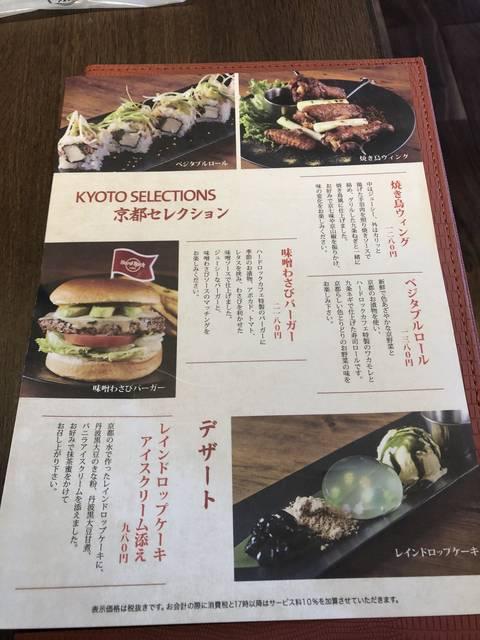 京都限定メニュー