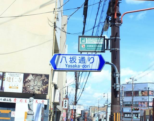 「八坂通り」