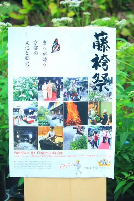 藤袴祭 ~香りが誘う 京都の 文化と歴史~