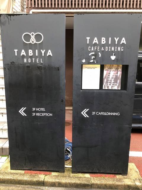 TABIYA CAFE&DINNING