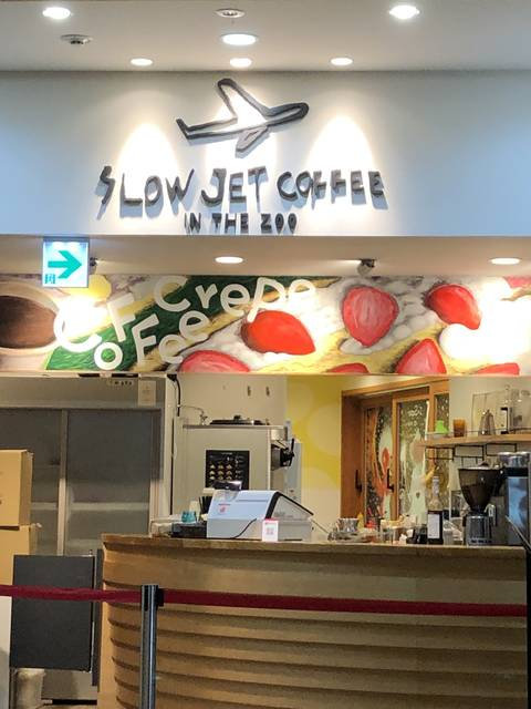 SLOW JET COFFEE