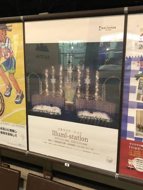 Illmi-station イルミステーション