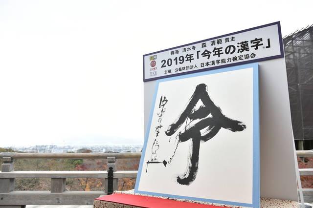 2019年「今年の漢字®」第1位「令」 主催・写真提供:(公財)日本漢字能力検定協会 (172750)