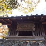 修学院離宮とも関係深い、鐘楼を備えた山門が特徴的『解脱山 禅華院』