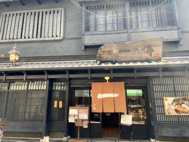 もうすぐ創業100年・老舗「京都一の傳」