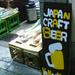 地ビールいろいろ山岡酒店 - 地ビールいろいろ 山岡酒店