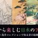【京都初開催!!】はじめての日本画☆京都のウェディング会場でのアートイベント