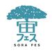 宇宙×お寺!? 京都嵐山・法輪寺で「宙フェス」を継続したい -