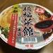【元祖京都ラーメン】漆黒のスープを忠実に再現!手軽にカップ麺de「新福菜館本店」
