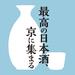 """京都最大級の日本酒イベント!!「SAKE Spring2017」を開催!  - Kyotopi [キョウトピ] 京都がもっと""""好き""""になる。"""