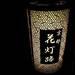 【京都春のライトアップ】今年も始まります!夜のそぞろ歩きが楽しい祭典☆「2018京都東山花灯路」