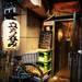 【京都酒場めぐり】店内に貼り尽くされたメニューのカオス!隠れ家的人気立ち飲み店☆「わたなべ横丁」