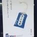 【おとなの京都土産】創業300年余の老舗が夏季限定で贈る蚊よけシリーズ!ちょっとレアな匂袋☆「鳩居堂」【京都市役所前】