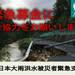 【西日本豪雨災害】広島県への緊急支援にご寄付を。(特定非営利活動法人ADRA Japan) - クラウドファンディング Readyfor (レディーフォー)