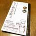 のんべえ大歓喜のお得本!全95店のお酒&アテを1000円でお試し☆「ちょい飲み手帖」