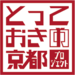 とっておきの京都プロジェクト