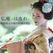 烏丸六角 弘庵 -はなれ-   京都・烏丸六角で舞妓遊びを懐石料理と共に