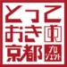 とっておきの京都プロジェクト |