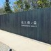 京丹後に新名所!有名京料理店が創業の地でカジュアルレストランオープン「和久傳の森」