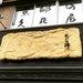 愛宕の名水と地大豆を使った月替わり豆腐もあり!こだわりの美味しさ☆京の地豆腐「久在屋」